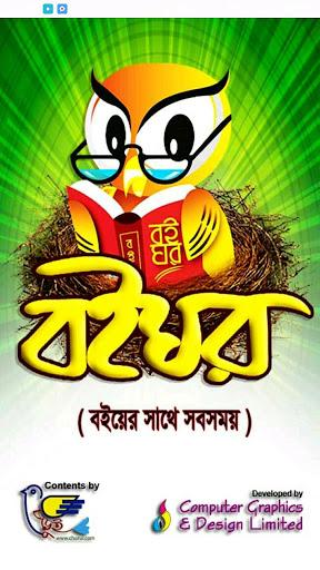 Adventure ebook bangla