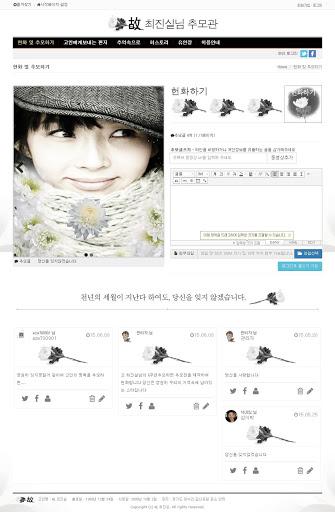 Late Choi Jin-sils memorial hall