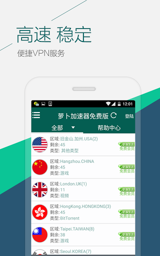 Download WhatsVPN--Free,Fast,Unlimited, for android 4 4