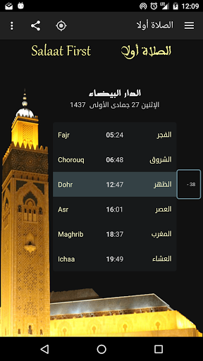 2017 FIRST TÉLÉCHARGER SALAAT