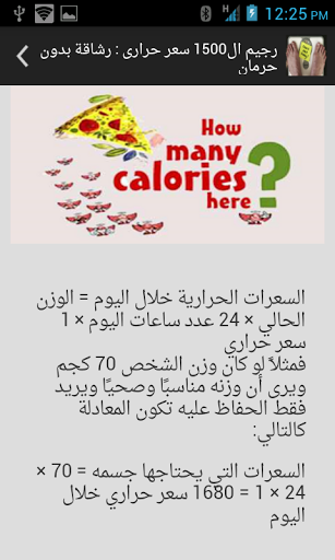 The price of 1500 calories