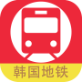 icon 韩国地铁-首尔地铁路线图,韩国旅游地图,韩游网地铁APP
