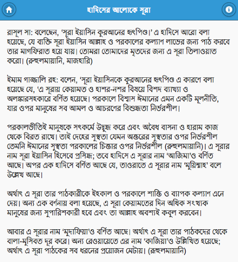 Surah Yasin Bangla Pdf