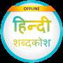 icon English to Hindi Dictionary