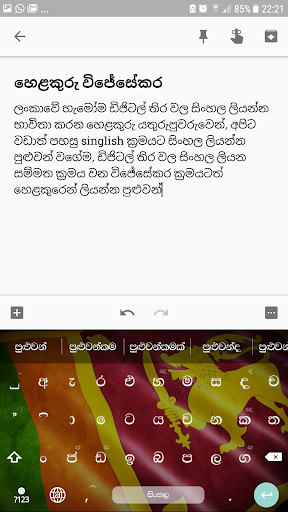 Download Helakuru Sinhala Keyboard Plus for android 7 1