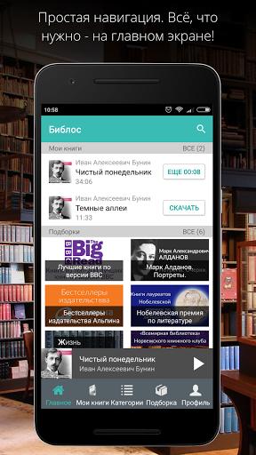 Audiobooks Byblos