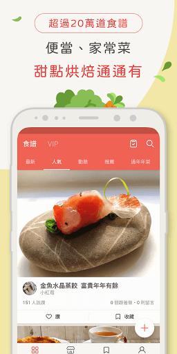 iCook 愛料理 - 分享美食食譜,超過140,000道