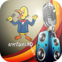 icon com.suayentertain.karaoke