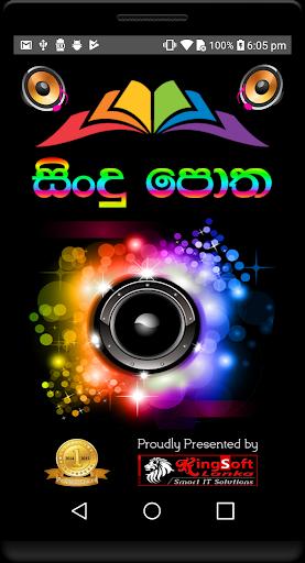 Download Sindu Potha -Sinhala Sri Lanka Songs Lyrics book