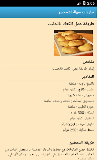 Easy to prepare sweets (without Net)