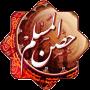 icon com.hisn.almuslim