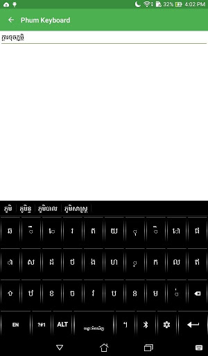 Download Phum Keyboard for android 4 4 2