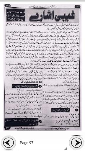 Shia Imamia Jantri 2017 Urdu