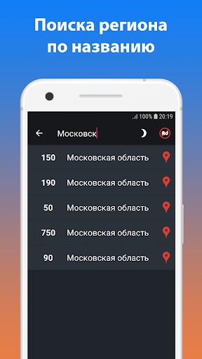 All region codes