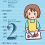 icon jp.android.hiron.CookingPlan2