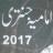 icon Imamia Jantri 2017 5.1