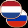 icon Голландский разговорник беспл.