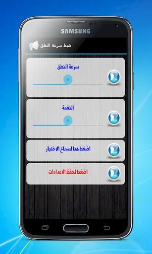 Arabic Talking Caller ID