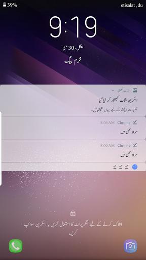 Download Jameel Noori Nastaleeq FlipFont for android 8 0