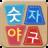 icon com.jjent.numbaseball 2.0