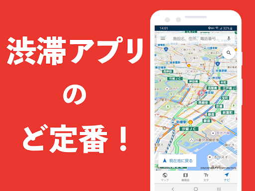 Congestion Navi - Car Navi / Real Time Traffic Information