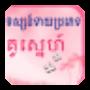 icon Khmer Lover Horoscopes