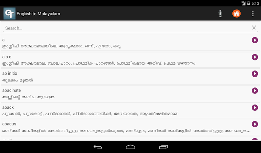 meaning of torrenting in malayalam