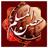 icon com.hisn.almuslim 4.0.3