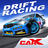 icon CarX Drift Racing 1.15.2