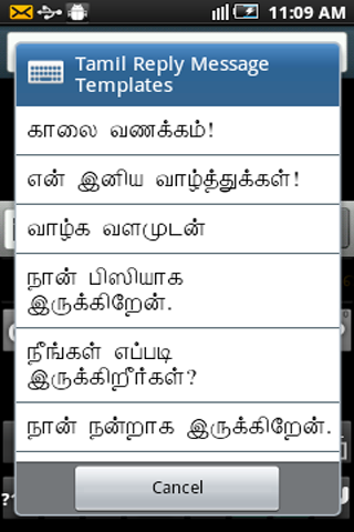 Download Ezhuthani - Tamil Keyboard for android 4 1 2