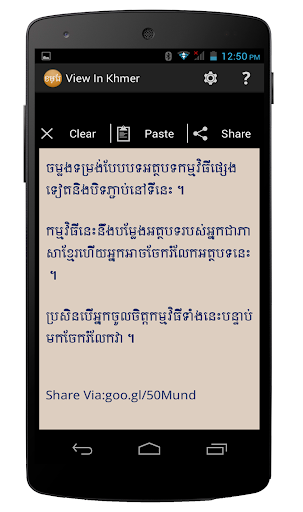 Download View in Khmer Font for android 6 0 1