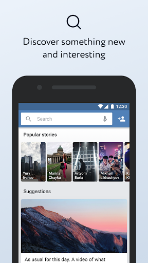 Download VK for android 4 1 2