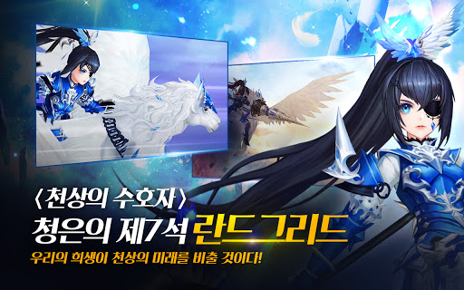 Seven Knights for Kakao