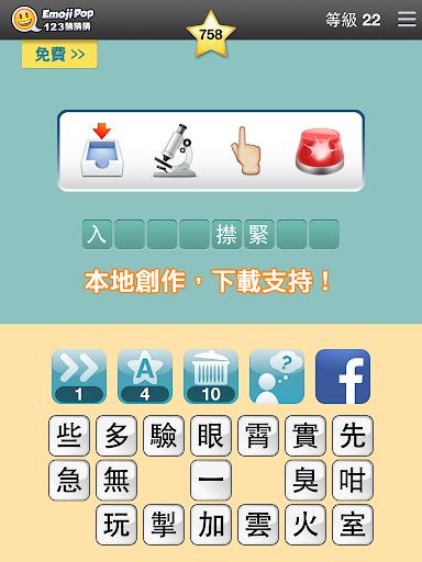 123 Guess Guess TM (Hong Kong Version) - Emoji PopTM