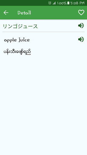 Myanmar ringtone apk download | MP3 Cutter and Ringtone