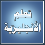 icon air.LearningEnglish2