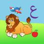 icon com.marlustudio.arabiclearningforkids.englishui