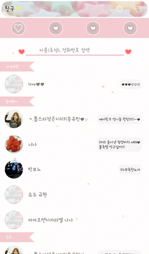 endless happiness Kakao Talk theme