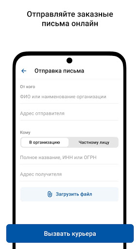 Post of Russia